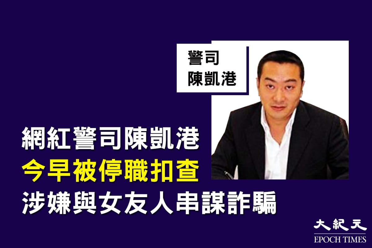 人稱「海港Sir」的網紅警司陳凱港,今涉嫌一名47歲的女友人串謀詐騙被捕,兩人現正被扣留調查。(大紀元製圖)