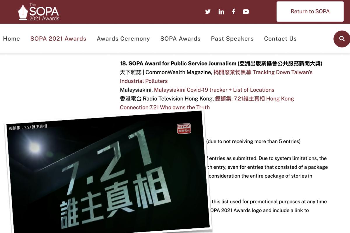 亞洲出版業協會(SOPA)今(25日)公佈「2021年卓越新聞獎」入圍名單,由蔡玉玲編導的《鏗鏘集》「7.21 誰主真相」成功入圍「公共服務新聞大獎」(Award for Public Service Journalism)。(大紀元製圖)
