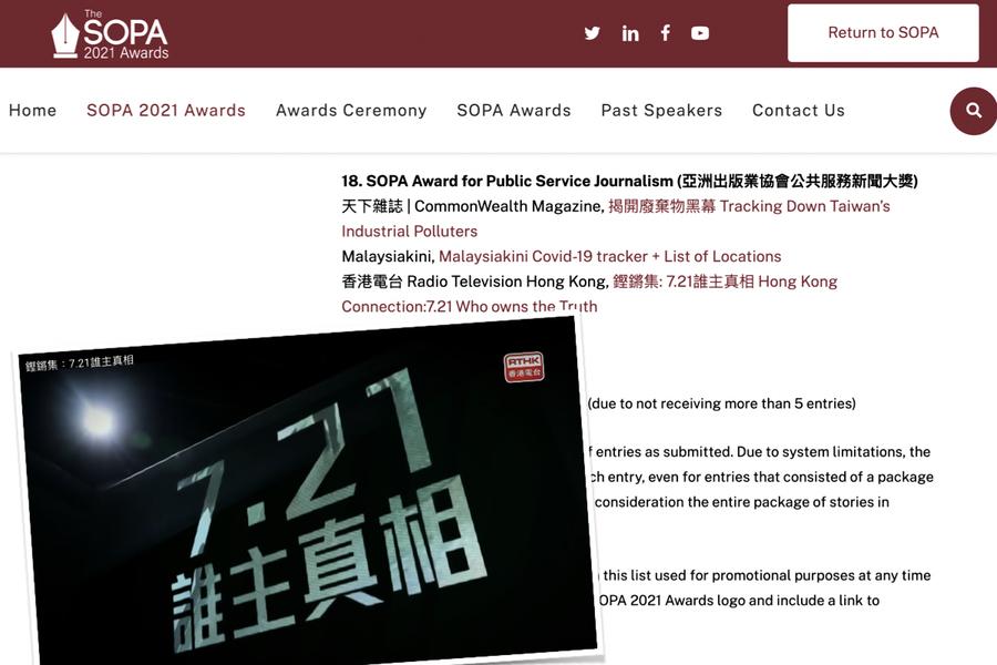 鏗鏘集「7.21 誰主真相」入圍2021年卓越新聞獎的「公共服務新聞大獎」