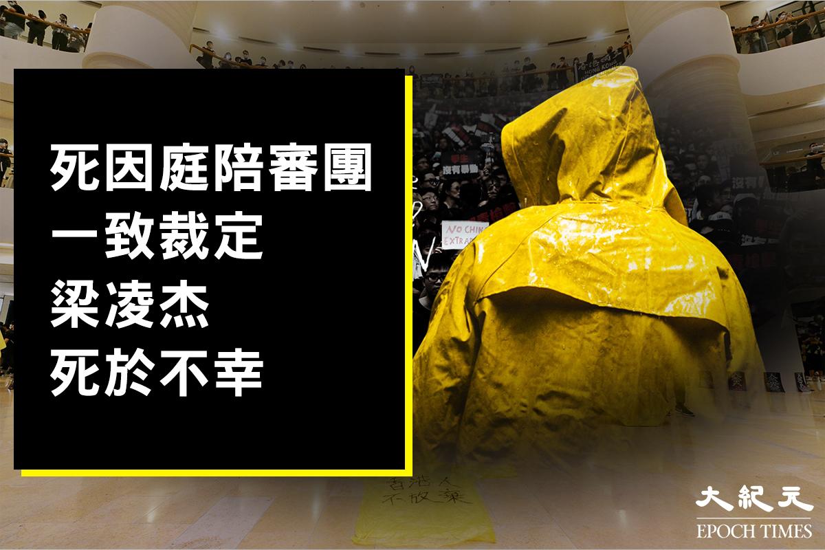 2019年6月15日,一名反修例抗爭者梁凌杰在金鐘太古廣場高處棚架掛上標語,期間墮樓身亡。死因庭今日(25日)一致裁定梁凌杰死於不幸。(大紀元製圖)