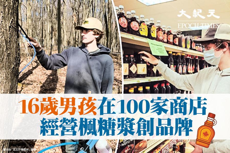 【創業少年】16歲男孩在100家商店經營楓糖漿創品牌