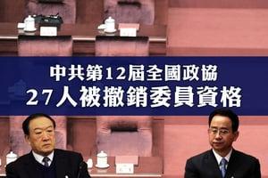 中共第12屆全國政協 27人被撤銷委員資格