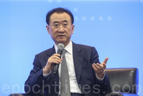 圖為大連萬達集團董事長王健林。(余鋼/大紀元)