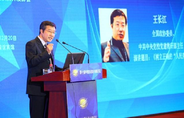 中共中央黨校教授王長江近期大膽發表了有關反腐與法治、民主之間的關係的文章,認為法治的核心是治權,反腐敗就是對權力的約束,而對權力進行約束必然走向民主,不搞民主是不可能走向現代化的。(網絡圖片)