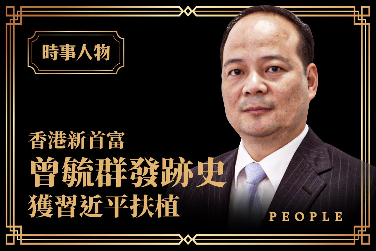 福布斯全球富豪榜實時數據顯示,「寧德時代」董事長曾毓群一度超過李嘉誠,成香港新首富。(大紀元製圖)