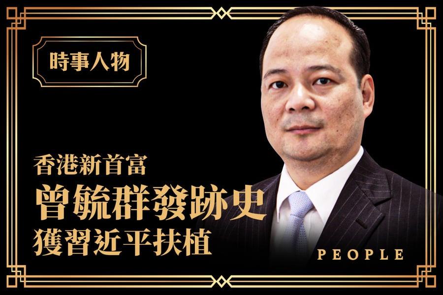 【時事人物】香港新首富曾毓群發跡史