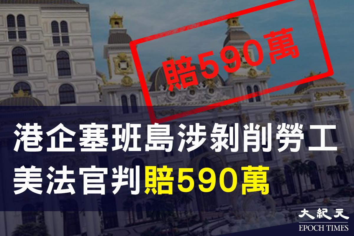 塞班島法官下令港企賠償7名中國工人590萬美元。任重道:博華太平洋一年營業額竟高達320億美元,中共權貴資金流轉的又一個重要節點浮出水面。(大紀元製圖)