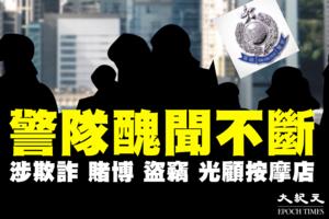 警隊醜聞不斷 涉欺詐、賭博、盜竊、光顧按摩店【影片】