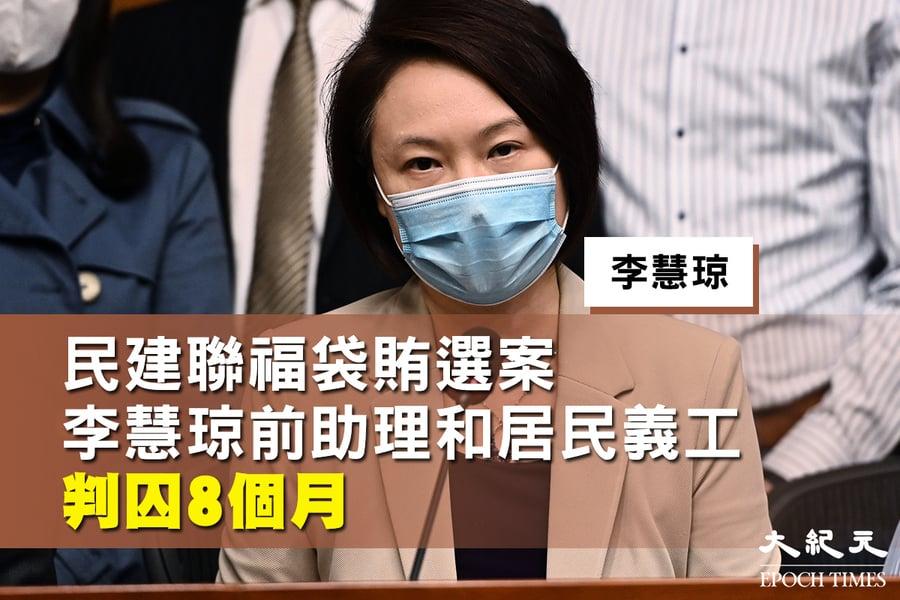 民建聯福袋賄選案 李慧琼前助理和居民義工判囚8個月