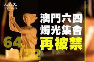 澳門六四集會首度被指違法 民聯會:為打壓而羅織罪名
