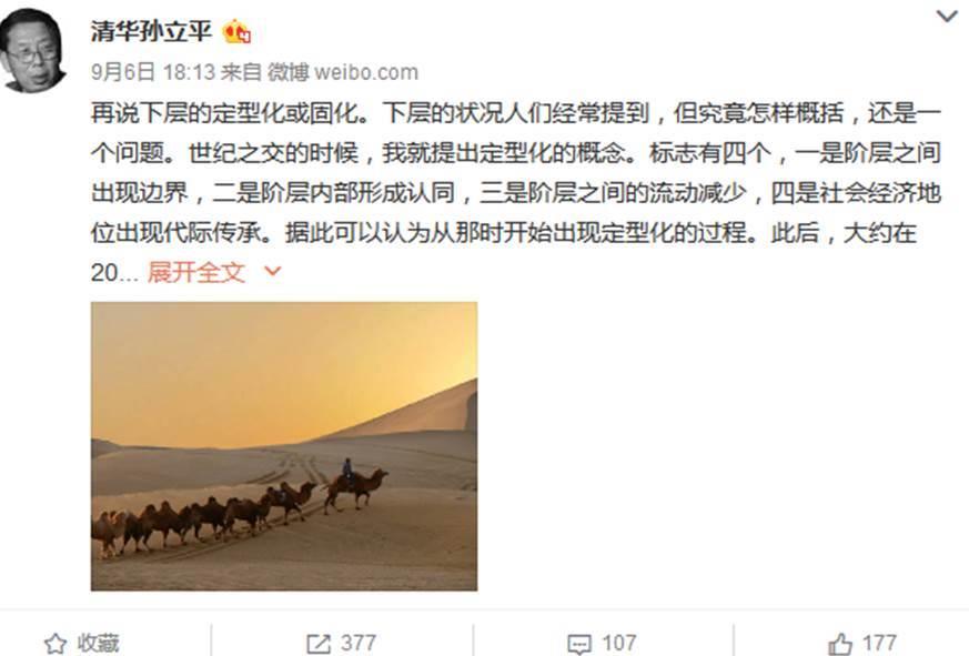 清華大學教授孫立平日前在微博發帖分析稱,大陸經濟蕭條與樓市泡沫加劇中國社會結構震盪,上層重新洗牌,而一個龐大底層社會的形成並日益固化已是事實。(網絡擷圖)