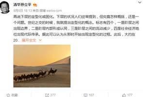 清華教授揭大陸社會裂變及底層危機驚人現狀