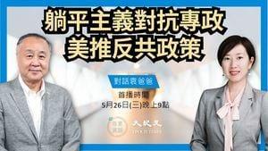 【珍言真語】袁弓夷:躺平主義對抗專政  美推反共政策