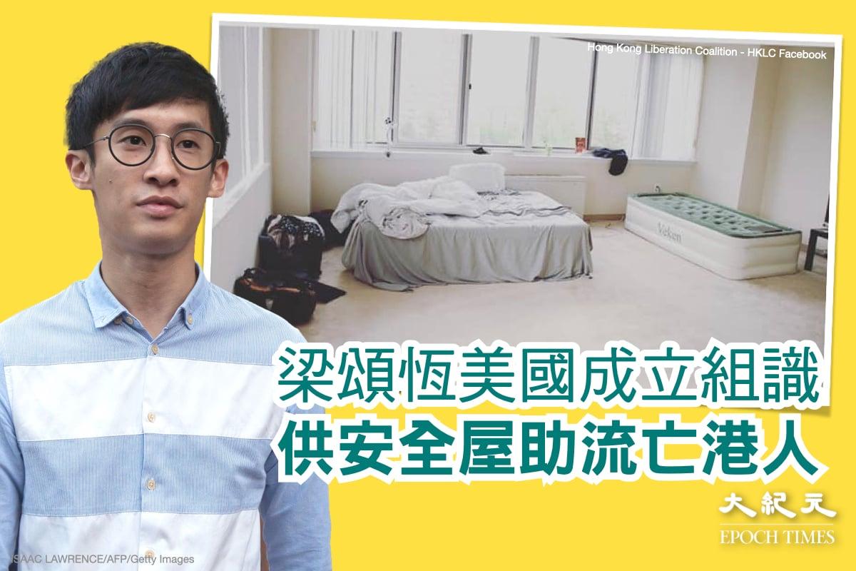 5月26日,前立法會議員梁頌恆與4名流亡者宣佈成立新組識HKLC,設「安全屋」為港人流亡者提供支援。(大紀元製圖)