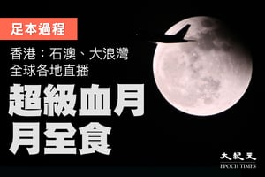 【足本過程】超級血月+月全食 捕捉客機飛過一刻(多圖)