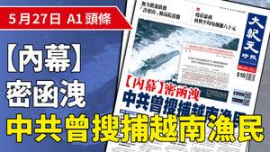 【A1頭條】【內幕】密函洩中共曾在南海搜捕越南漁民