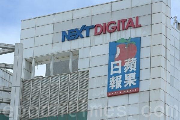 壹傳媒26日發布公告指,凍結黎智英資產對壹傳媒無影響,5億資金足夠營運年半。並申請27日復牌。(宋碧龍/大紀元)
