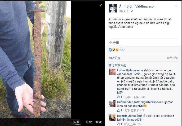 冰島獵鵝人意外撿到千年前維京古劍