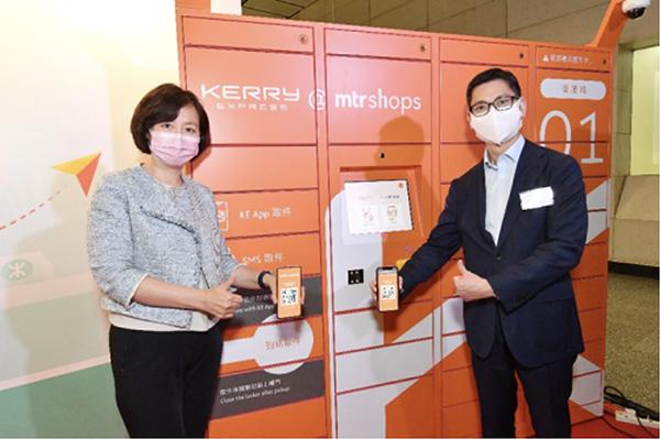 港鐵嘉里聯手推零售新體驗 啟用MTR自取點