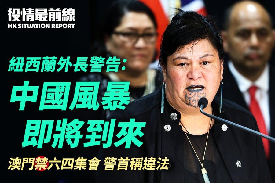 【5.27役情最前線】新西蘭外長警告:中國風暴即將到來