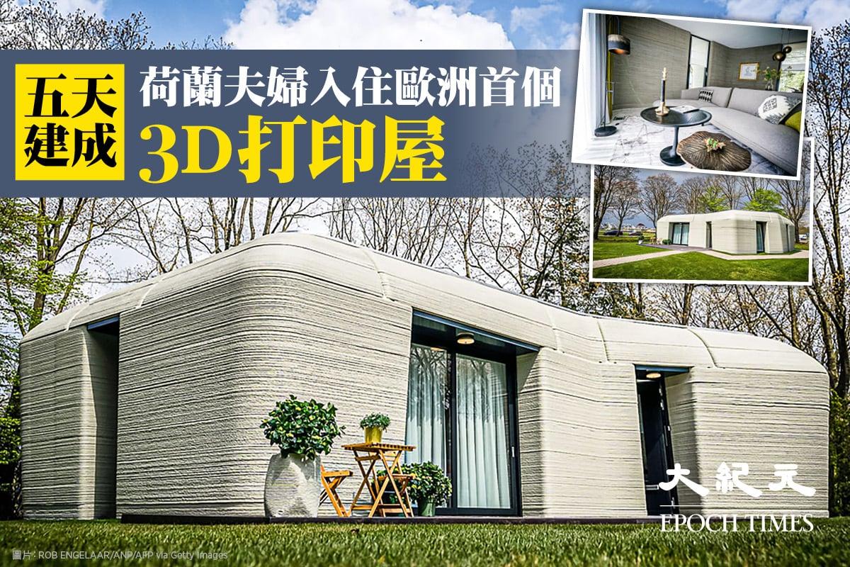 荷蘭南部的埃因霍溫市開始使用3D打印技術建造房屋,這種降低成本、縮短工期的新技術,可能會成為解決當地住房短缺問題的辦法。(ROB ENGELAAR/ANP/AFP via Getty Images ,大紀元製圖)