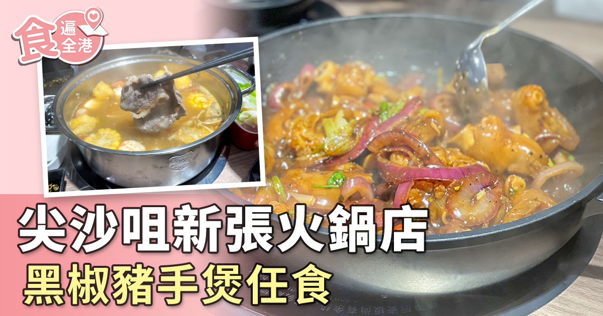 尖沙咀火鍋店「二鍋頭」近期新將營業,有多款新張限定美食,包括新推出的黑椒豬手煲,也有海鮮套餐及任食和牛等可以升級,非常吸引。(Siu Shan提供)