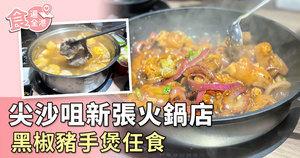【食遍全港】尖沙咀新張火鍋店 黑椒豬手煲任食