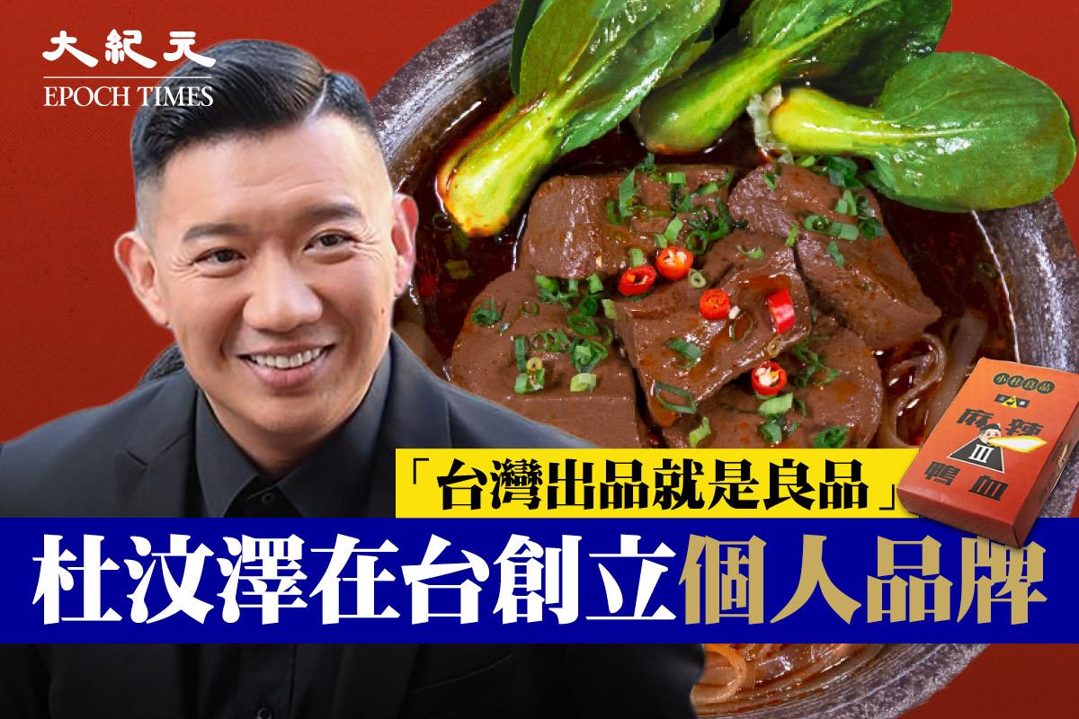 杜汶澤在台灣創立了個人品牌「小杜良品」,還打出「台灣出品,就是良品」口號。(大紀元製圖)