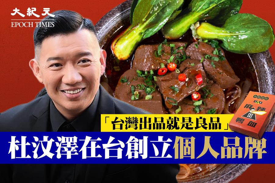 在台創立個人品牌 杜汶澤:台灣出品就是良品