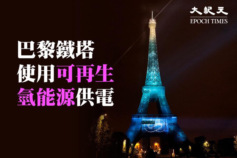 【眼晴想旅行】巴黎鐵塔使用可再生氫能源供電(多圖)