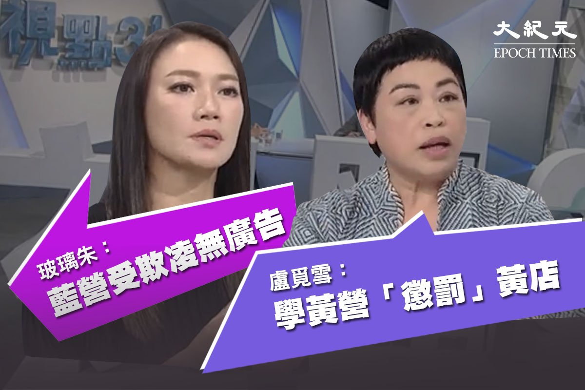 朱庭萱和盧覓雪在《視點31》節目「娛樂為什麼」的精彩辯論在網絡被熱議。(大紀元製圖)