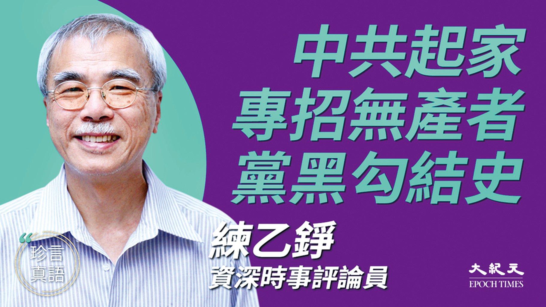 著名香港學者、時事評論員練乙錚表示,今年4月香港《大紀元時報》印刷廠被暴徒砸毀,5月採訪主任出門又在路上遭毆打,這些黑社會的招數,都很足以反映共產黨的本質。(大紀元合成)