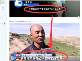 馬拉松悲劇追責    疑甘肅官方施壓牧羊人