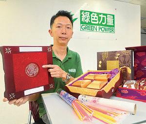 環團綠色力量調查發現,去年全港丟棄104萬個月餅,及4千萬支螢光棒。(宋祥龍/大紀元)