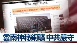 武漢病毒所被曝三人染病 美媒揭中國廢棄銅礦秘聞