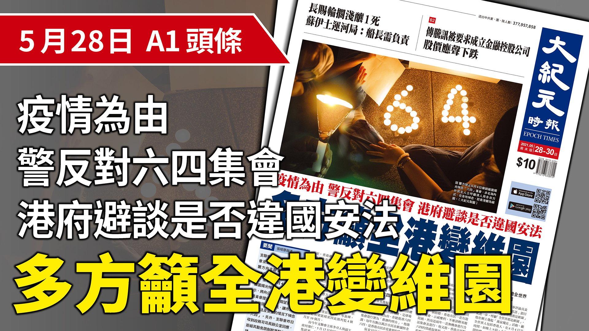 警方禁止6月4日舉辦維園燭光悼念「六四」集會,多名海內外民主人士呼籲港人用各自方式,在各地悼念,把香港變為維園。(大紀元製圖)
