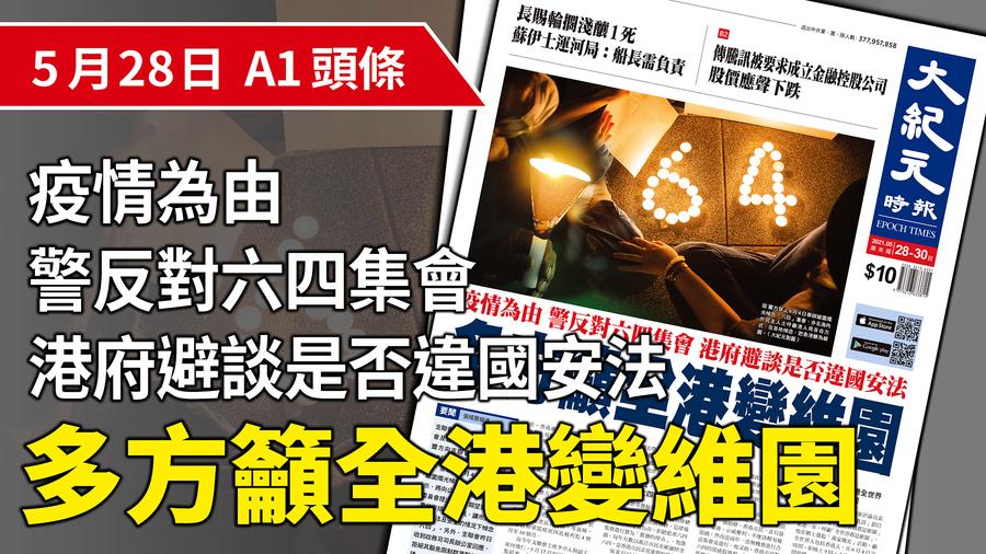 【A1頭條】疫情為由 警反對六四集會 港府避談是否違國安法 多方籲全港變維園