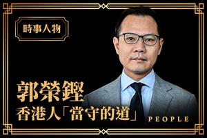 【時事人物】郭榮鏗:香港人「當守的道」