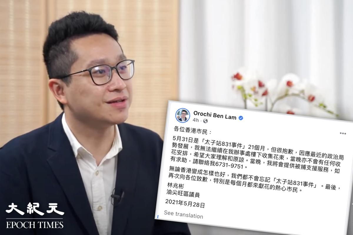 油尖旺民主派區議員林兆彬今(5月28日)於Facebook宣佈,在政局不斷變化下,將會停止為市民收花,並希望市民理解和原諒。(大紀元製圖)