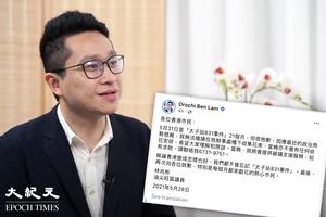 林兆彬宣佈本月起停止為8.31收花 網民:勿忘8.31