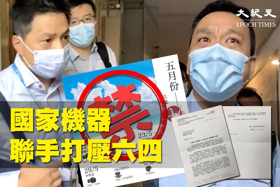 電檢處拒出示證件及回答條例問題 醫管局員工陣線:國家機器聯手打壓六四