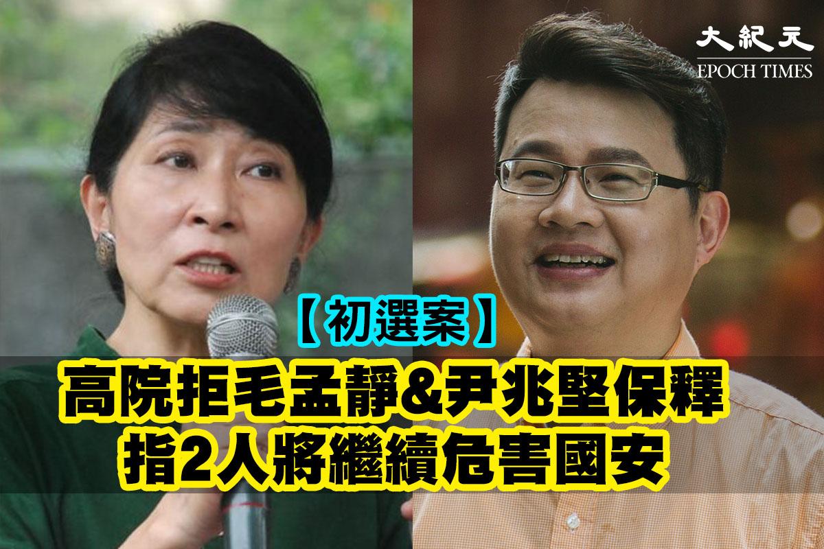 高院拒絕毛孟靜、尹兆堅保釋申請。(大紀元製圖)