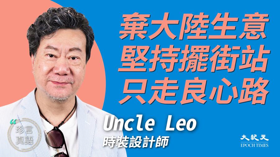 【珍言真語】Uncle Leo : 棄大陸生意 堅持擺街站 只走良心路 (上)