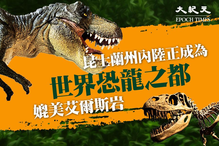 昆士蘭州內陸正成為世界恐龍之都 媲美艾爾斯岩
