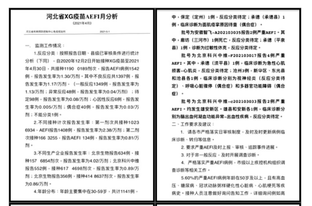 中共內部文件曝光,河北打新冠疫苗截至4月底至少9人去世。(大紀元)