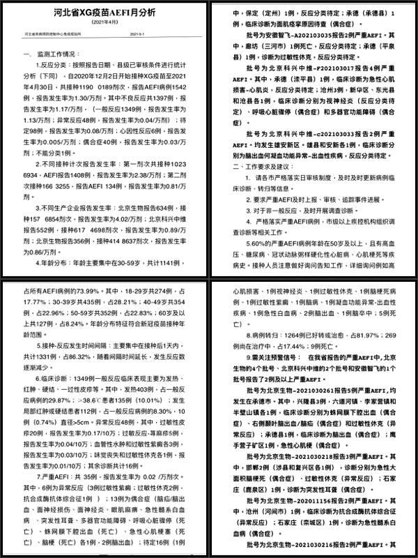 「河北省XG(新冠)疫苗AEFI(反應)月分析」報告,自2020年12月2日開始接種XG疫苗至2021年4月30日,共有9人死亡,仍有269人在醫院治療。(大紀元)