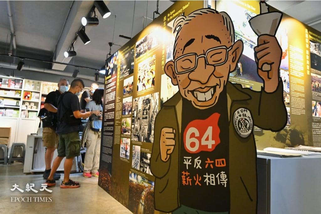 六四紀念館今日(30日)下午2時重開,新主題為「八九民運與香港」,並特設場區供市民獻花悼念「六四」。(宋碧龍/大紀元)