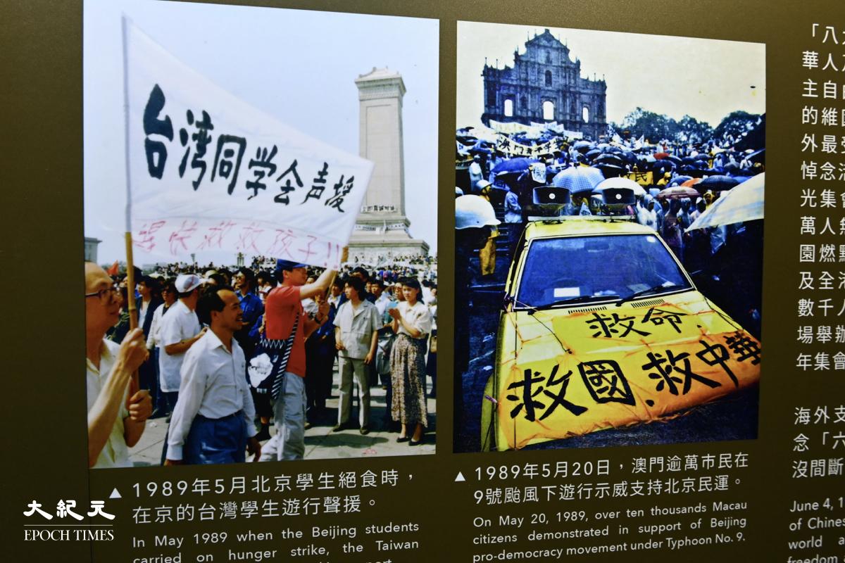 六四紀念館展示1989年支援北京學運的有澳門市民也有台灣學子。(宋碧龍/大紀元)