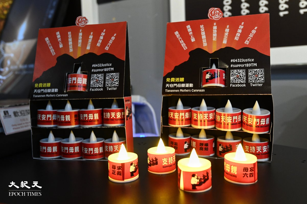 為紀念「六四」32周年的電子蠟燭,可以防風吹熄,適合放在各種場合紀念六四。(宋碧龍/大紀元)