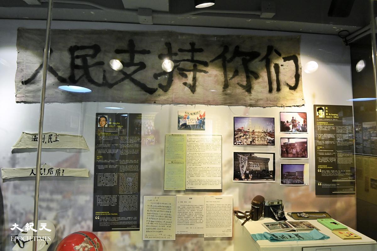 六四紀念館中的展品,有當年市民支持學生的橫額。(宋碧龍/大紀元)